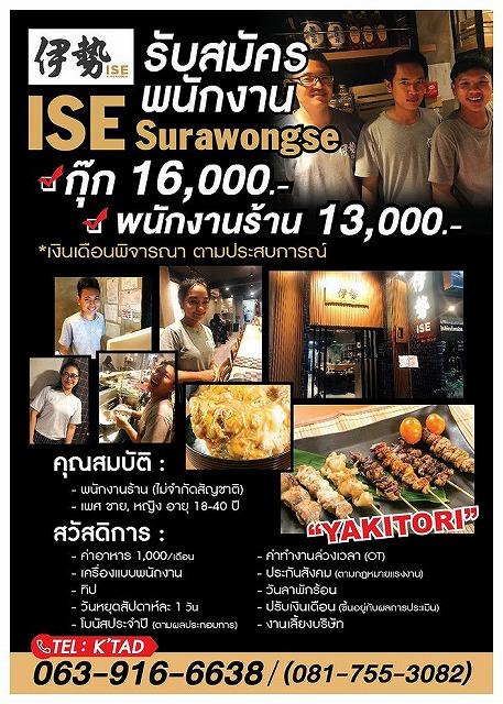 ISE Surawongse